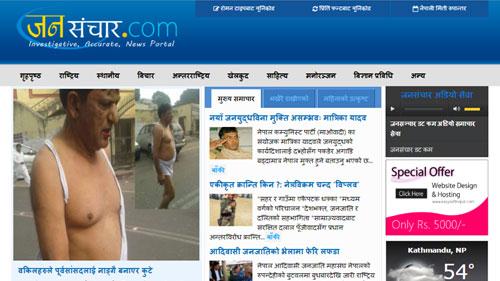 Jana Sanchar Online News