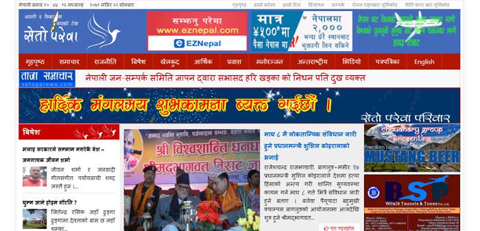 Setoparewa Online News Portal