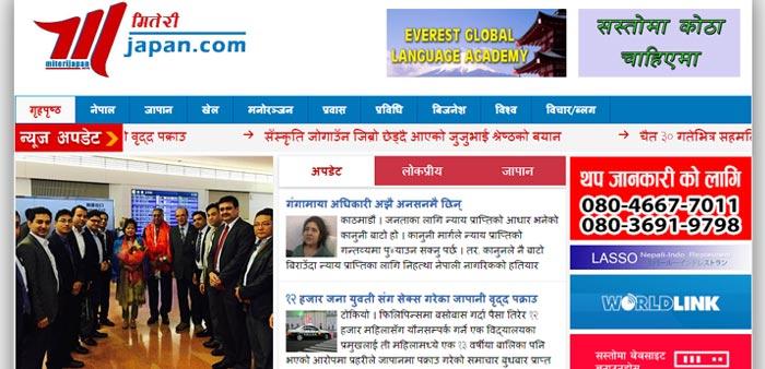 Miteri Japan - Nepali Online News portal