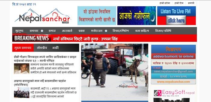 Nepal Sanchar