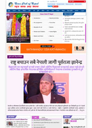 News Club of Nepal